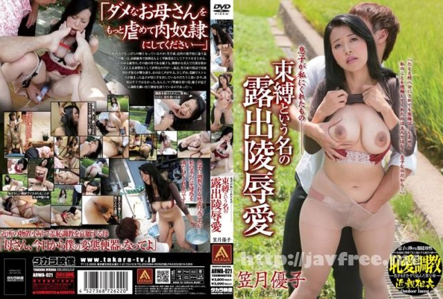 [EMAF-478] 初撮り熟女100人 4時間 - image ARWA-021 on https://javfree.me