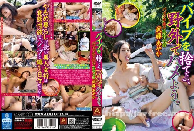 [DWD-031] 宅配痴女 - image ARWA-043 on https://javfree.me