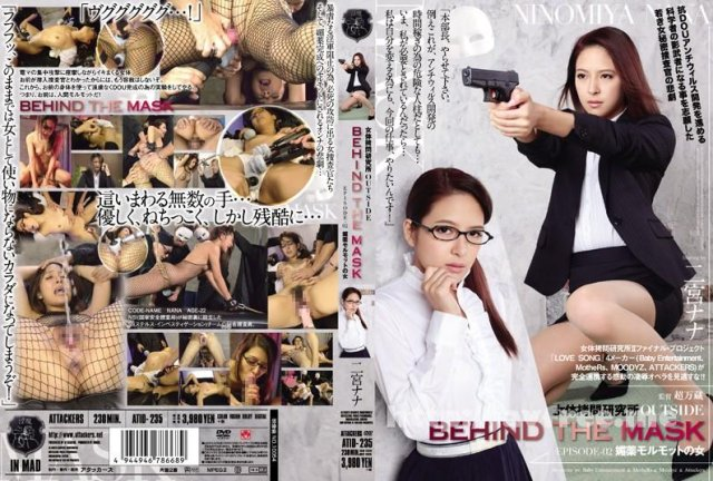 [MXGS-391] 新人 二宮ナナ - image ATID-235 on https://javfree.me