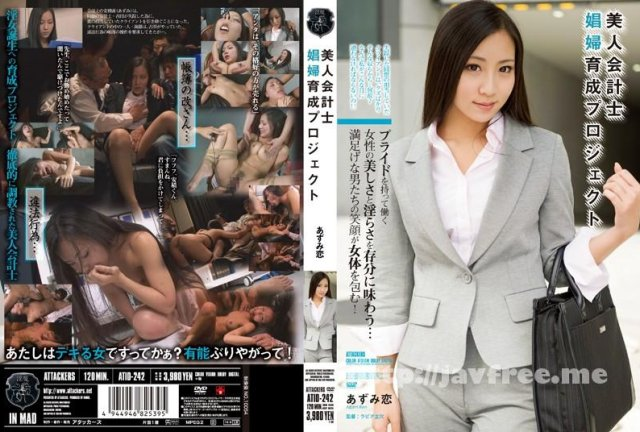 [SKY-248] スカイエンジェル Vol.150 : あずみ恋  - image ATID-242 on https://javfree.me