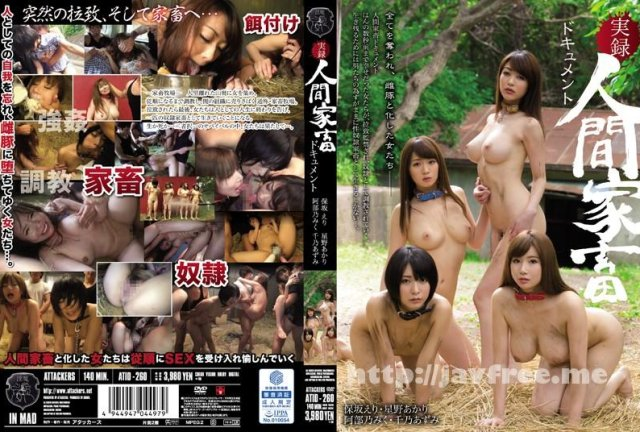 [MIAD-639] 裸に一枚 保坂えり - image ATID-260 on https://javfree.me