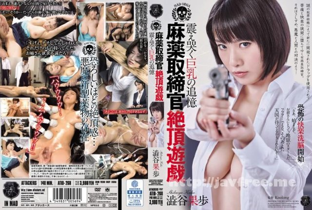 [HD][ATID-289] これ、きみだよね 香西咲 - image ATID-268 on https://javfree.me
