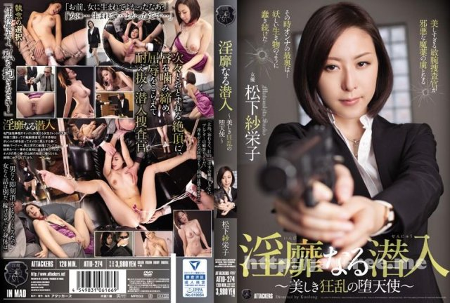 [HD][ATID-289] これ、きみだよね 香西咲 - image ATID-274 on https://javfree.me