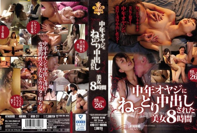 [ATKD-303] 二宮ひかり8時間 ATTACKERS THE BEST - image ATKD-277 on https://javfree.me