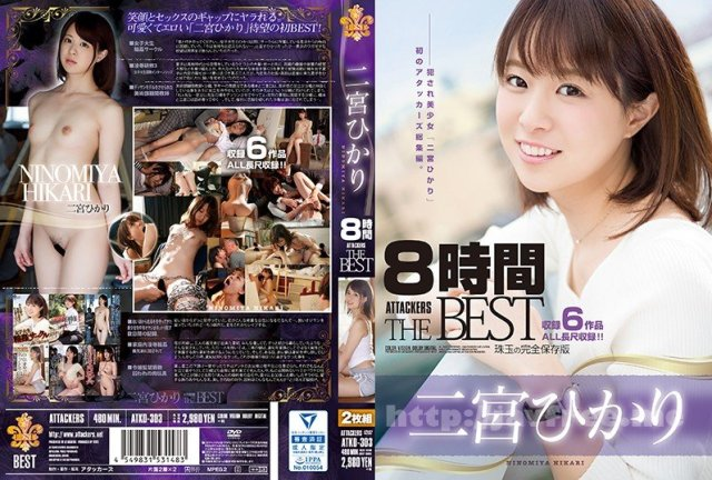 [ATKD-303] 二宮ひかり8時間 ATTACKERS THE BEST - image ATKD-303 on https://javfree.me