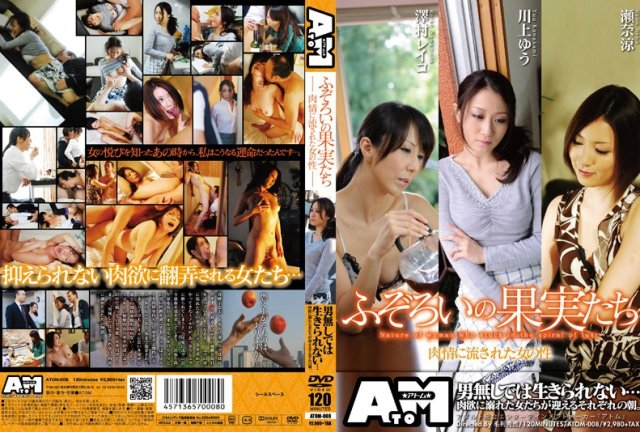 [XV-845] MAX GIRLS 29 - Ryo Sena - image ATOM-008 on https://javfree.me