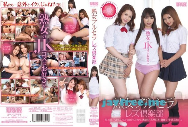 [AUKG-023] 人妻レズ美アン - image AUKG-161 on https://javfree.me
