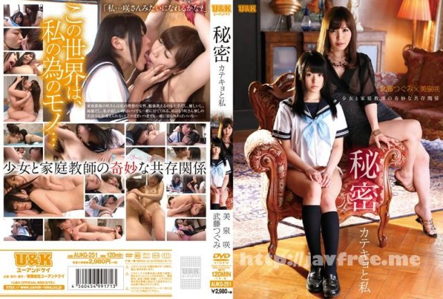 [VGD-134] 小悪魔ビッチ? SWEET DEVIL 武藤つぐみ - image AUKG-251 on https://javfree.me