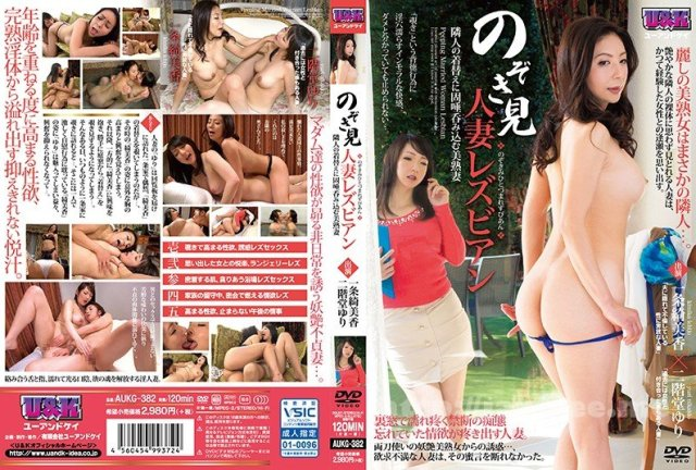 [HD][AUKG-404] 汗だく熟女レズビアン - image AUKG-382 on https://javfree.me