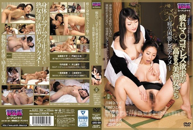 [HD][AUKG-404] 汗だく熟女レズビアン - image AUKG-394 on https://javfree.me