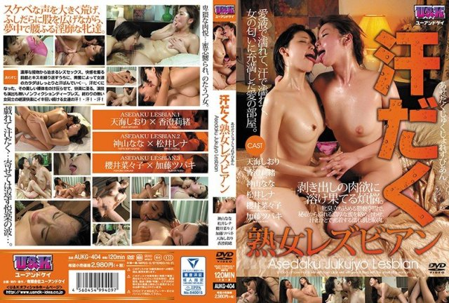 [HD][AUKG-404] 汗だく熟女レズビアン - image AUKG-404 on https://javfree.me