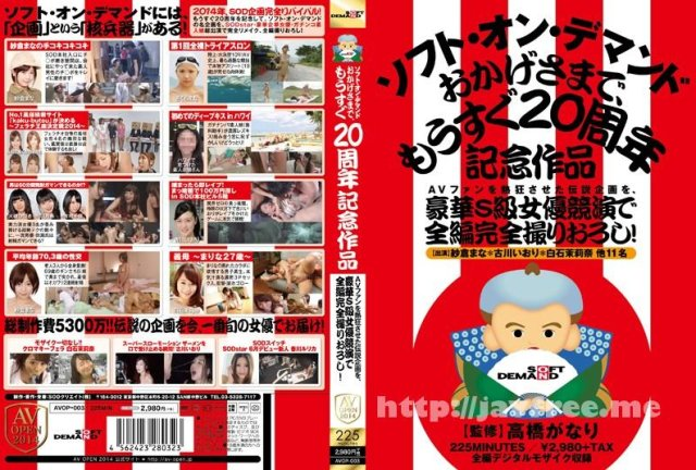 [IENE-225] 若奥様のレズ温泉旅行 - image AVOP-003 on https://javfree.me