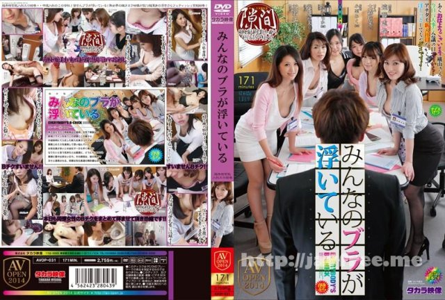 [AVOP-031] みんなのブラが浮いている everybody's b-chick - image AVOP-031 on https://javfree.me