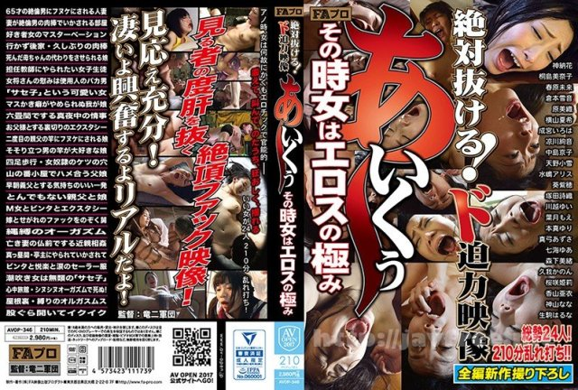 [XRW-655] マゾ乳首収容所3 - image AVOP-346 on https://javfree.me