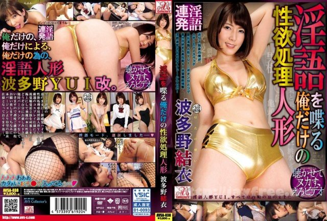 [HD][AVSA-045] ランジェリーオナニー(AVSA-045) - image AVSA-038 on https://javfree.me
