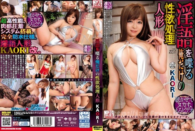 [HD][AVSA-045] ランジェリーオナニー(AVSA-045) - image AVSA-044 on https://javfree.me