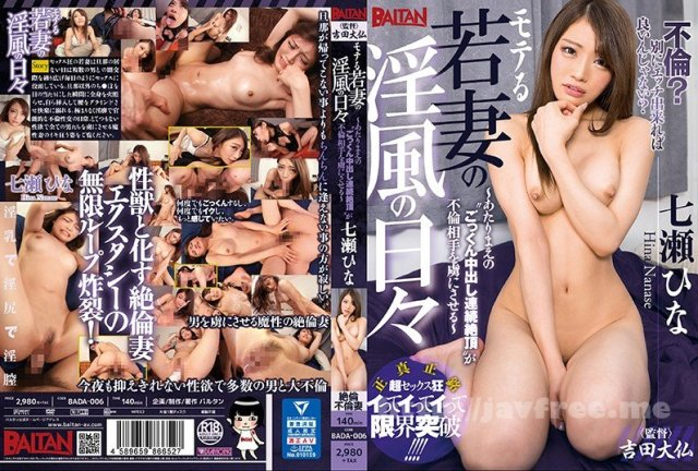 [HD][SRMC-015] 催●凌● 七瀬ひな 上巻 - image BADA-006 on https://javfree.me