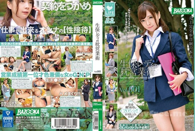 [HD][BAZX-172] 生保レディの枕営業術 Vol.001 - image BAZX-172 on https://javfree.me