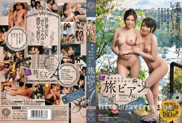 [HD][PGD-693] ノーパン女子校生 桜井あゆ - image BBAN-008 on https://javfree.me