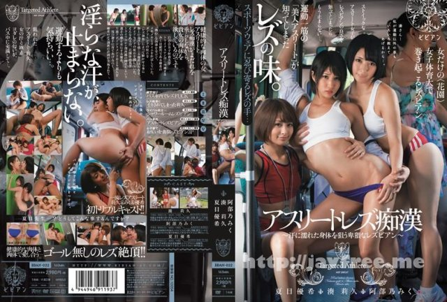 [ZSD-72] 尻伝説 夏目優希 - image BBAN-022 on https://javfree.me