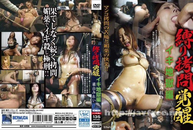 [HD][JBD-217] 拷問無残2 友田彩也香 - image BDA-002 on https://javfree.me