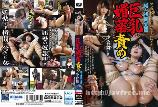 [HD][JBD-217] 拷問無残2 友田彩也香 - image BDA-003 on https://javfree.me