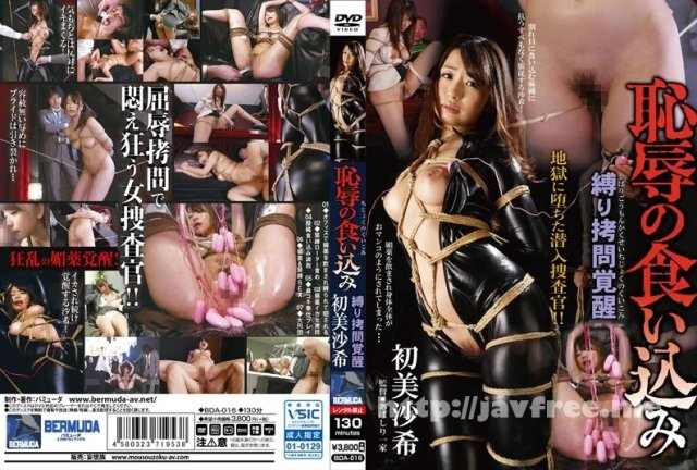 [HD][JBD-217] 拷問無残2 友田彩也香 - image BDA-016 on https://javfree.me
