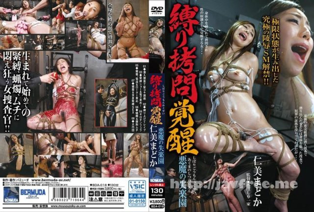 [HD][JBD-217] 拷問無残2 友田彩也香 - image BDA-018 on https://javfree.me