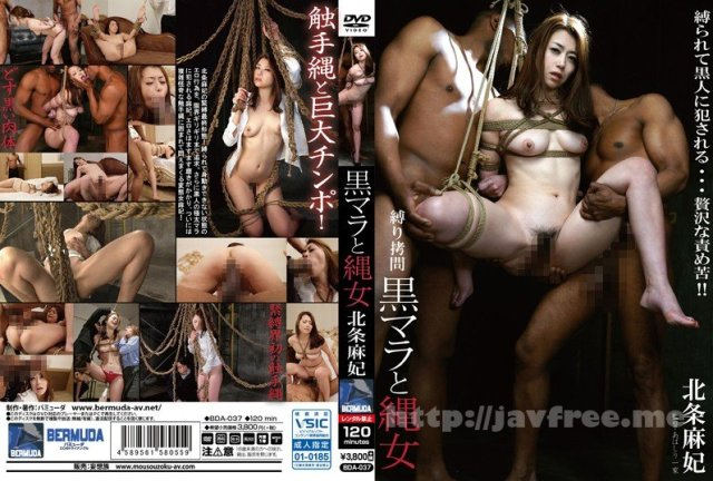 [HD][JBD-217] 拷問無残2 友田彩也香 - image BDA-037 on https://javfree.me