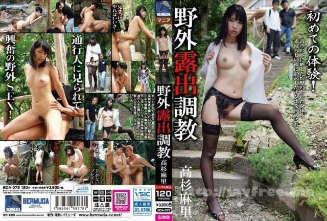 [HD][SHKD-815] 脱獄者 高杉麻里 - image BDA-072 on https://javfree.me