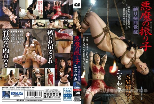 [HD][JBD-217] 拷問無残2 友田彩也香 - image BDA-29 on https://javfree.me