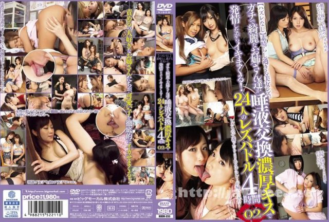 [DJSG-067] 連射PANIC!!! 終わらない男汁搾取 2 - image BDSR-233 on https://javfree.me