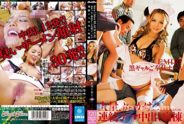 [BLK-261] 世界で一番活発なお尻 EMIRI - image BLK-217 on https://javfree.me