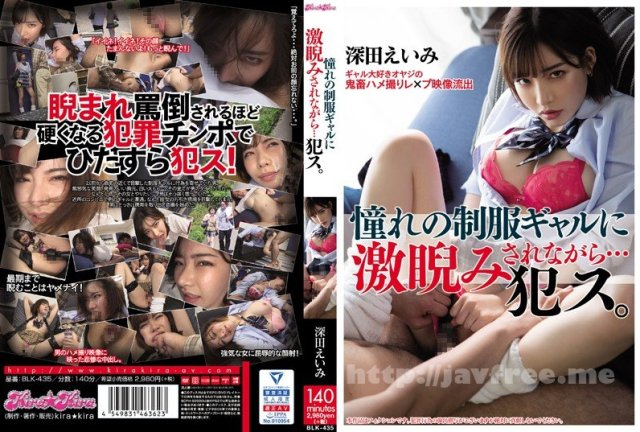[HD][MEYD-548] 鍵を落とす人妻 深田えいみ - image BLK-435 on https://javfree.me