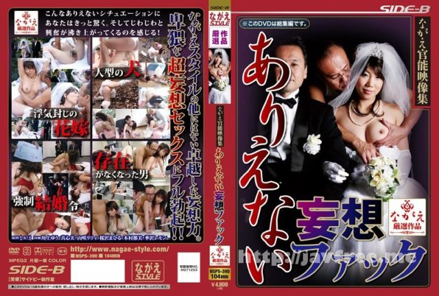 [BNSPS-390] ながえ官能映像集 ありえない妄想ファック - image BNSPS-390 on https://javfree.me