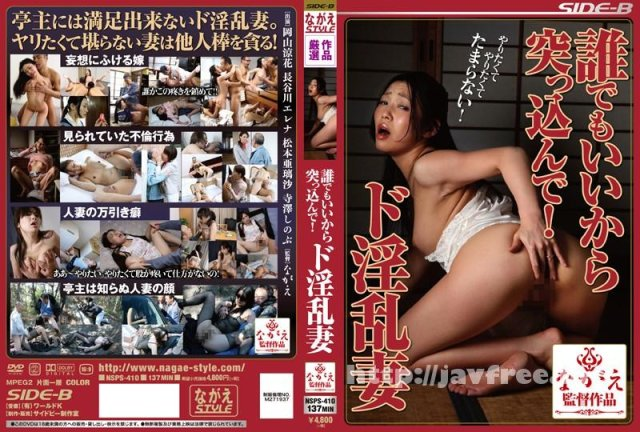 [BNSPS-410] 誰でもいいから突っ込んで! ド淫乱妻 - image BNSPS-410 on https://javfree.me