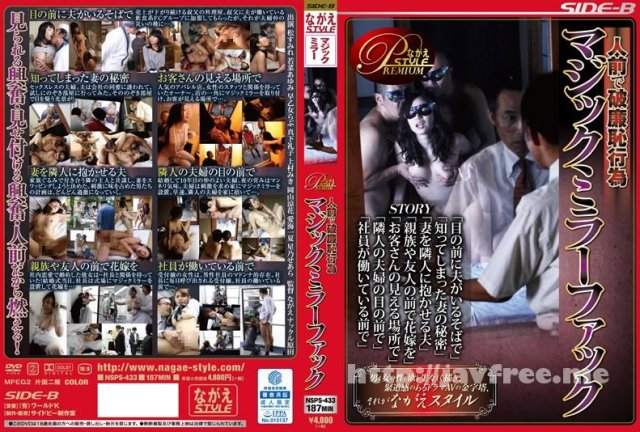[NXG-299] 厳選ハイライトSP!! Mrs. Level A 若菜あゆみ - image BNSPS-433 on https://javfree.me