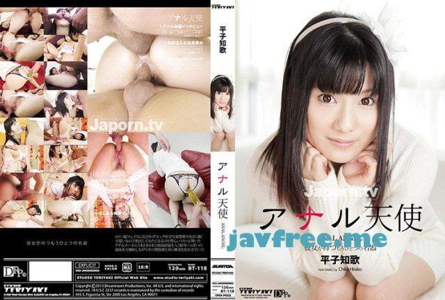 [BT-118] アナル天使 : 平子知歌 - image BT-118 on https://javfree.me