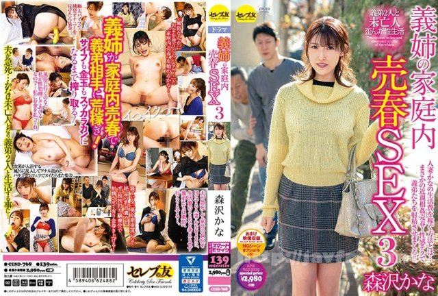 [HD][BDA-090] 洗脳 潜入捜査官 森沢かな - image CESD-768 on https://javfree.me