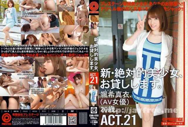 [HD][DGL-075] イキッパ! 颯希真衣 - image CHN-039 on https://javfree.me
