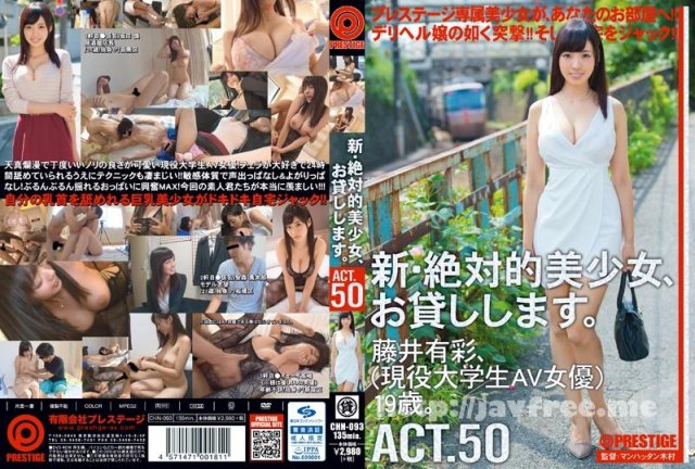 [ABP-421] 風俗タワー 性感フルコース3時間SPECIAL 藤井有彩 - image CHN-093 on https://javfree.me