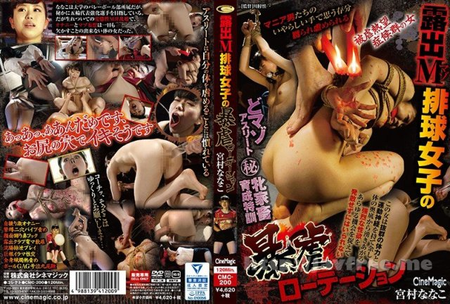 [HD][SRMC-002] 催眠凌辱 宮村ななこ 下巻 - image CMC-200 on https://javfree.me