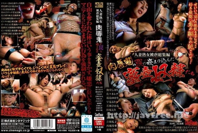 [XRW-315] S級熟女 調教SEXコレクション - image CMK-034 on https://javfree.me