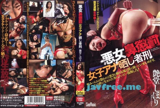 [GS-1483] 青山猥褻エステサロン 80 - image CMN-105 on https://javfree.me