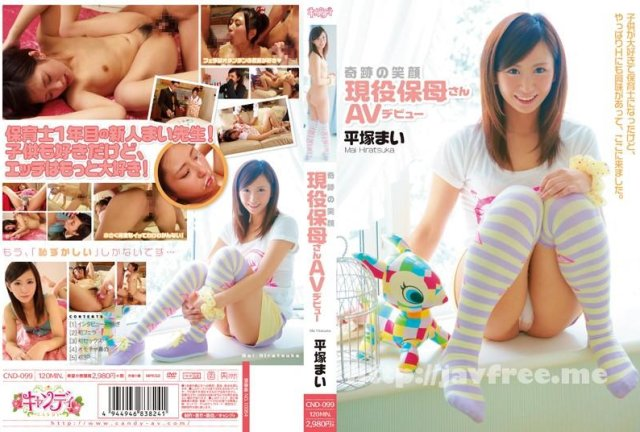 [SQTE-087] 心を重ねる愛情いっぱいのSEX - image CND-099 on https://javfree.me
