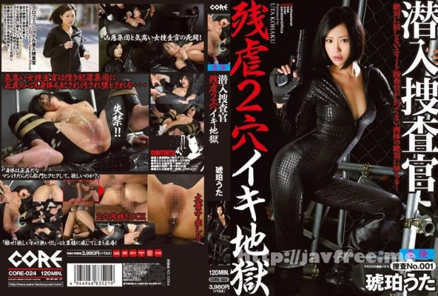 [ATFB-122] ジェット噴射 潮吹きQUEEN 琥珀うた - image CORE-024 on https://javfree.me