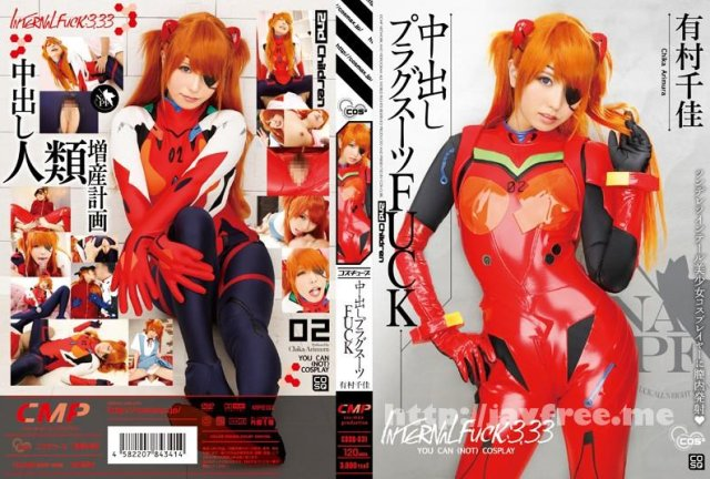 [COSQ-045] CMP北川瞳コスプレComplete Best - image COSQ-031 on https://javfree.me