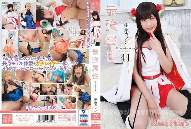 [HD][CPDE-045] 最強属性45 皆月ひかる - image CPDE-041 on https://javfree.me