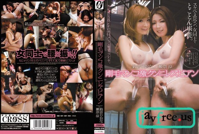 [BBI-105] 鈴音りおな - image CRPD-376 on https://javfree.me
