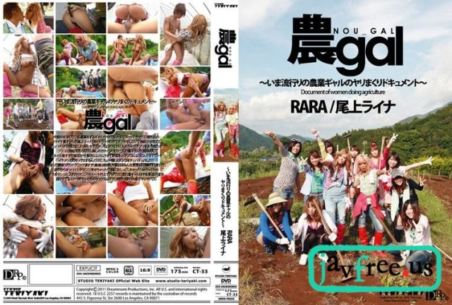 [CT-33] Nou_Gal : RARA, Laina Ogami - image CT-33 on https://javfree.me